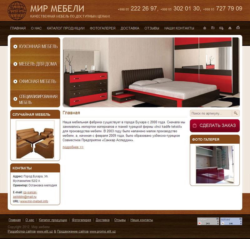 Forbore: сайт мир мебели.